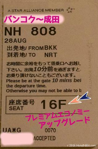 NH808 バンコク~成田 搭乗券、プレミアムエコノミーにアップグレードされた際のボーディングパスです