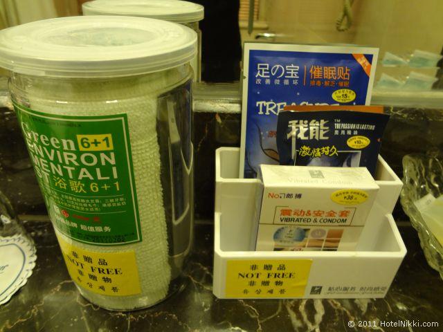 ハワード ジョンソン パラゴン ホテル 北京 有料のアメニティー