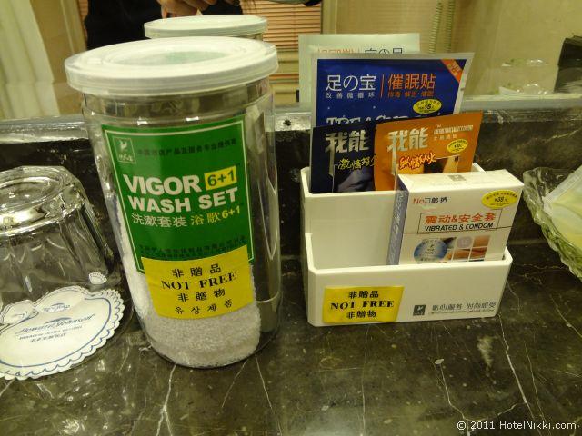ハワード ジョンソン パラゴン ホテル 北京、有料のアメニティ