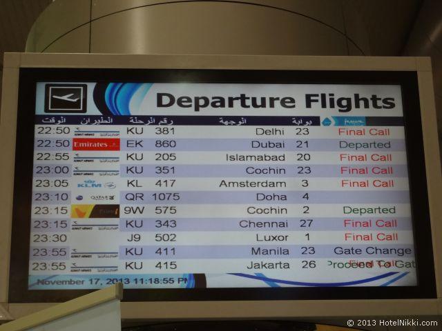 クウェート空港、出発便の表示
