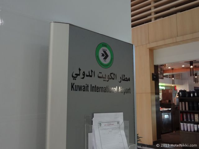 クウェート空港、サイン