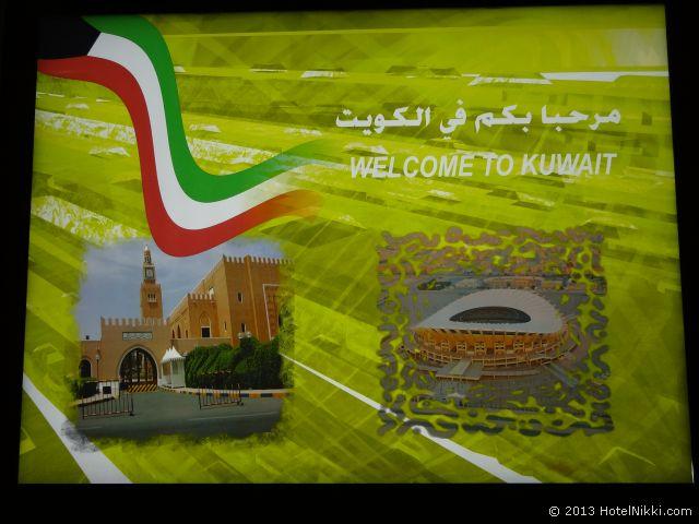 クウェート空港、入国していたら見に行ったであろう観光名所