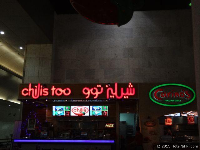 クウェート空港、チリーズがありました