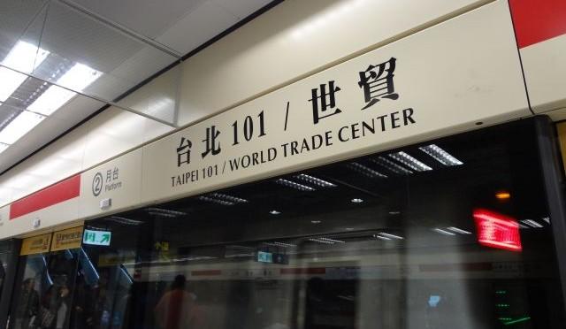 世界のお土産シリーズ : 台湾