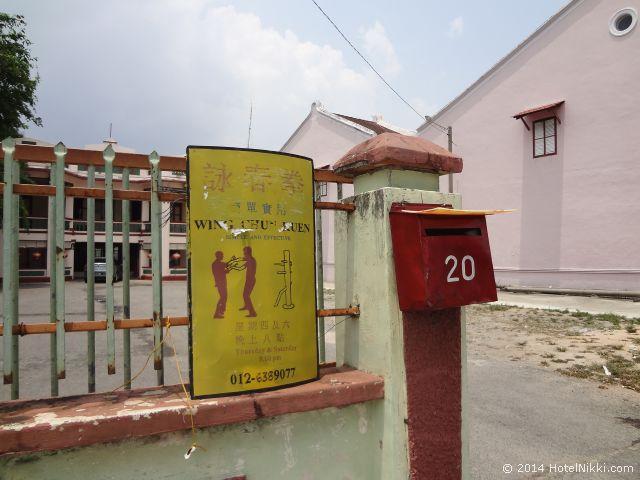 マレーシア・マラッカ、ジョンカー周辺 インチュン道場を発見