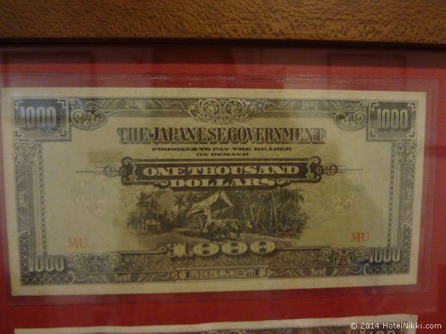 2014年3月、マレーシア・マラッカ写真旅行記 日本侵略下の通貨