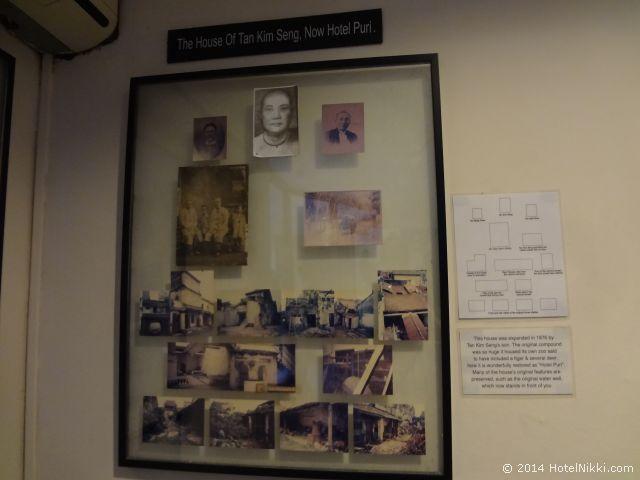 2014年3月、マレーシア・マラッカ写真旅行記 ホテルプリの歴史