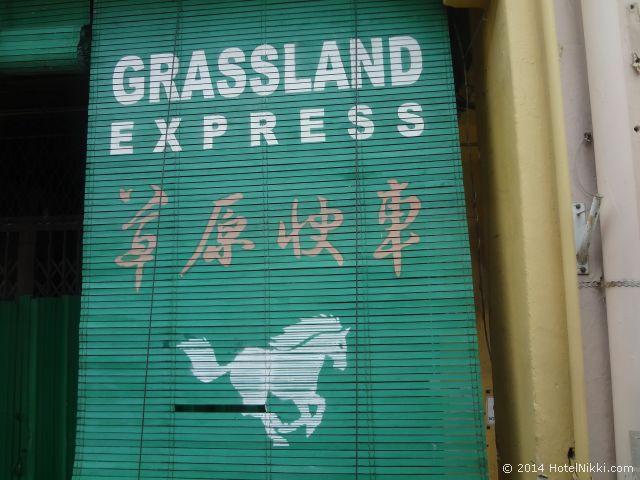 2014年3月、マレーシア・マラッカ写真旅行記 Grassland Expressバスでシンガポールに戻ります