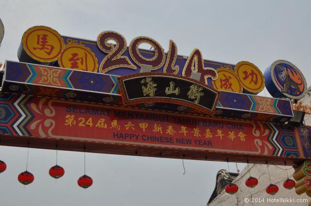 マレーシア・マラッカ、ジョンカー周辺 何かお祭りの看板でしょうか