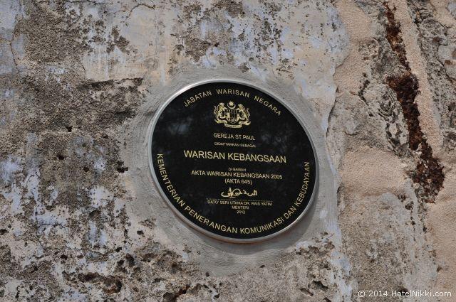 2014年3月、マレーシア・マラッカ写真旅行記 セントポール教会跡地