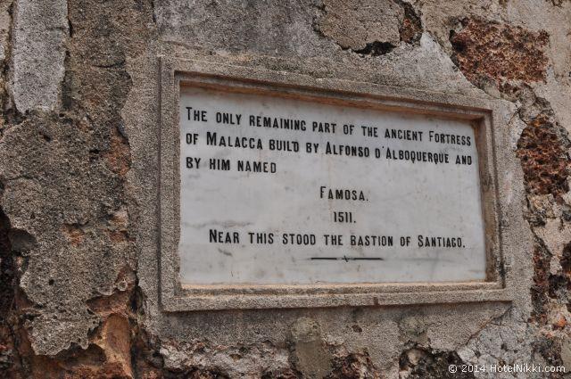2014年3月、マレーシア・マラッカ写真旅行記 サンチャゴ砦、別名ファモサ要塞跡
