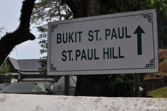 2014年3月、マレーシア・マラッカ写真旅行記 セントポールの丘のサイン