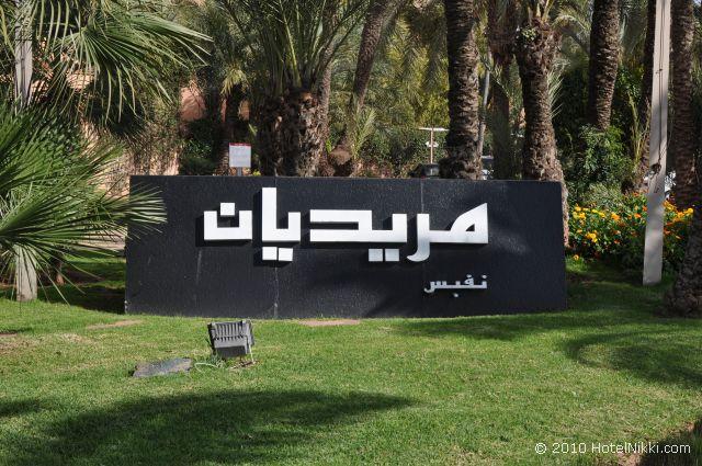 ル メリディアン エンフィス ホテルサイン、アラビア語