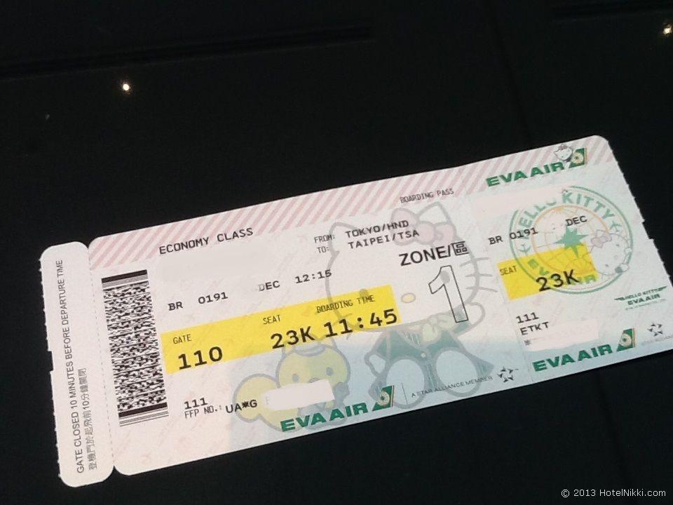 エバー航空 ハローキティジェット 搭乗券もハローキティ