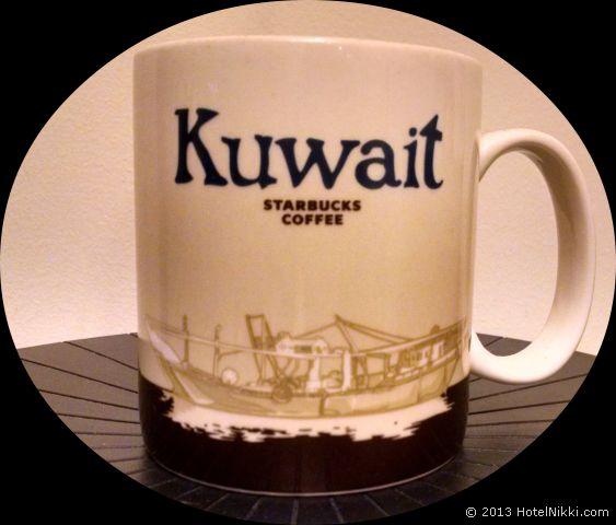 世界のお土産シリーズ:クウェート、スタバのマグカップ