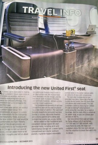 新しいユナイテッドファーストシート、機内誌の記事