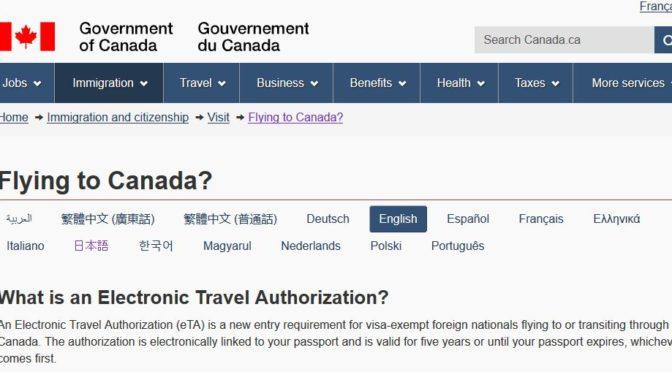 カナダの電子渡航認証 (eTA) を申請する!(→申請後1分で承認メールが届きました)