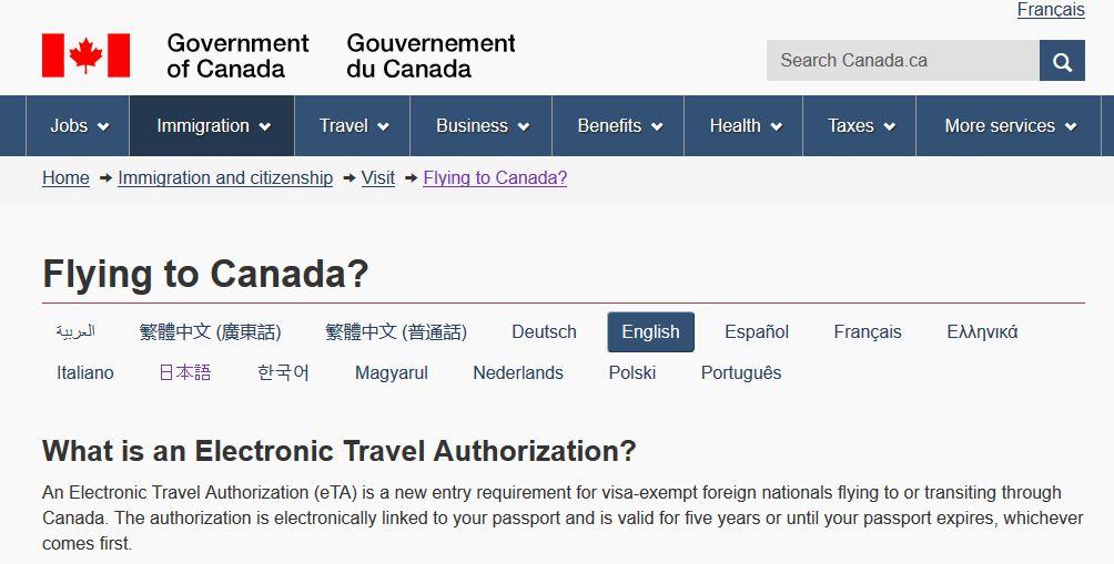 カナダの電子渡航認証 (eTA) を申請する!